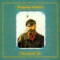 Владимир Асмолов - Ностальгия 89