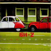 Би-2 - Иномарки (Album)
