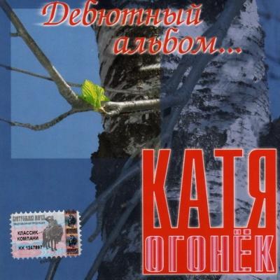 Катя Огонек - Дебютный Альбом