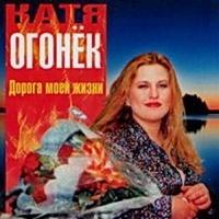 Катя Огонек - А Я Пою