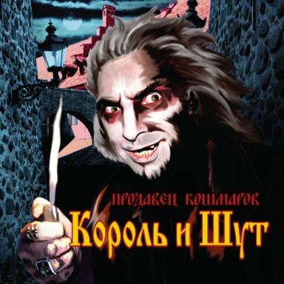 Король и Шут - Город Мертвецов