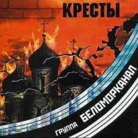 Беломорканал - Кресты (Album)