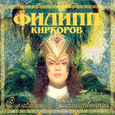 Филипп Киркоров -  С Любовью к Единственной