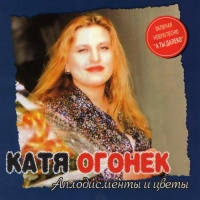 Катя Огонек - Дым Кольцами
