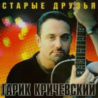 Гарик Кричевский - Старые Друзья
