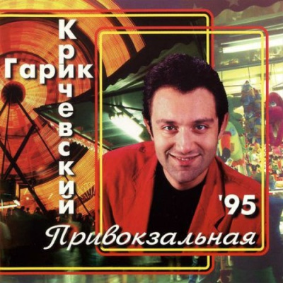 Гарик Кричевский - Привокзальная