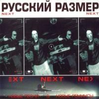 Русский Размер - Next