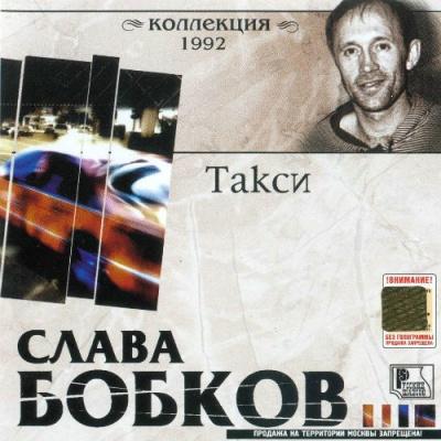 Слава Бобков - Такси