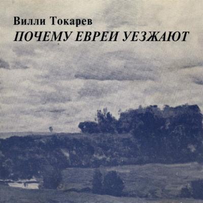 Вилли Токарев - Почему Евреи Уезжают