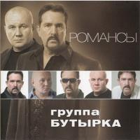 Бутырка - Романсы