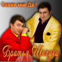 Братья Шахунц - Памяти Отца