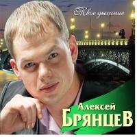 Алексей Брянцев (2) - Твое Дыхание