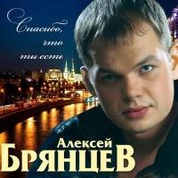 Алексей Брянцев (2) - Спасибо, Что Ты Есть