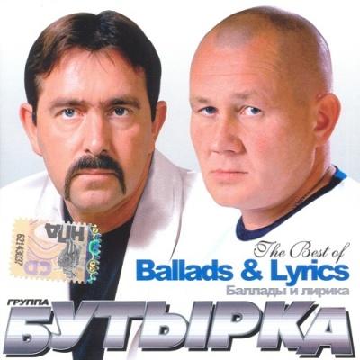Бутырка - Баллады и Лирика