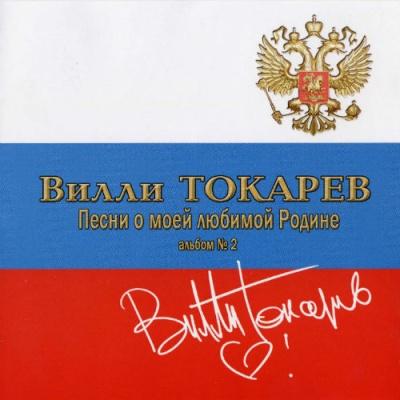 Вилли Токарев - Песни О Моей Любимой Родине. Альбом № 2