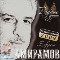 Ефрем Амирамов - Родные Души
