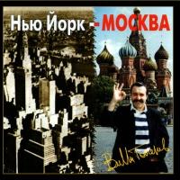Вилли Токарев - Нью-Йорк - Москва