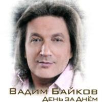 Вадим Байков - День За Днем