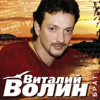 Виталий Волин - Милая Моя