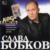 Слава Бобков - Песня О Севере