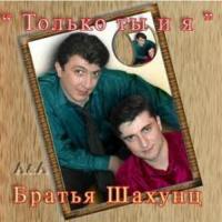 Братья Шахунц - Молодых Мы Поздравляем