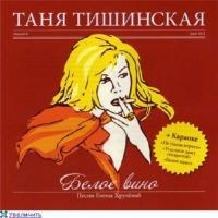 ТИШИНСКАЯ Таня - Белое вино