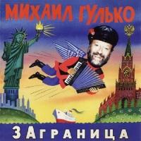 Михаил Гулько - Заграница (Album)
