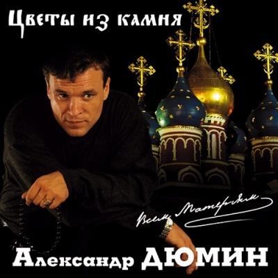 ДЮМИН Александр - Цветы из камня