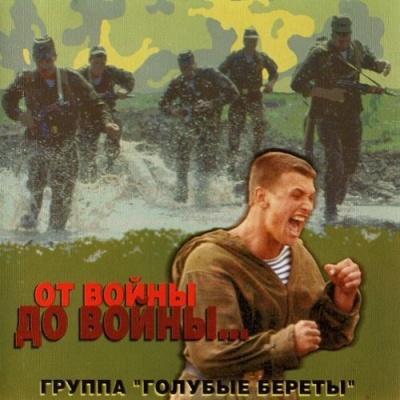 Голубые Береты - От войны до войны