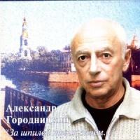 Александр Городницкий - За шпилей твоих окоём