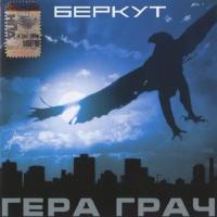 Гера Грач - Беркут