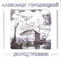Александр Городницкий - Дворец Трезини CD 1