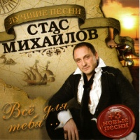 Стас Михайлов - Всё для тебя