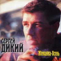 Сергей Дикий - Женщина-осень