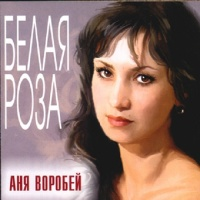 Аня Воробей - Белая Роза