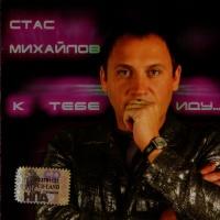 Стас Михайлов - Танго