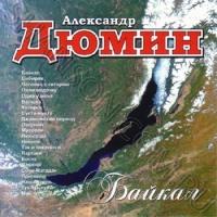ДЮМИН Александр - Байкал
