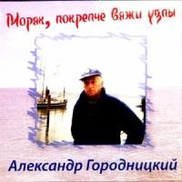 Александр Городницкий - Моряк, покрепче вяжи узлы