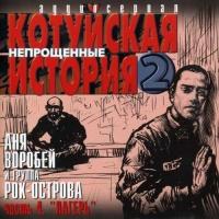 Аня Воробей - Котуйская История 2. Лагерь