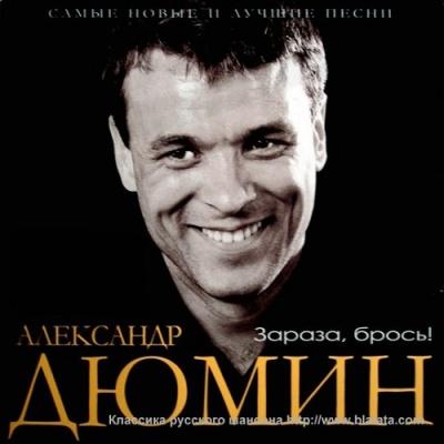 ДЮМИН Александр - Зараза, брось!