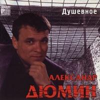ДЮМИН Александр - Душевное
