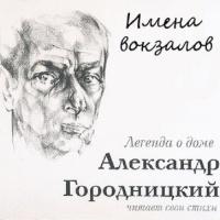 Александр Городницкий - Имена Вокзалов