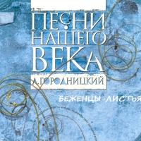 Александр Городницкий - Беженцы-листья