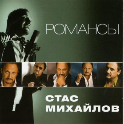 Стас Михайлов - На Волю