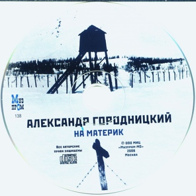 Александр Городницкий - На материк