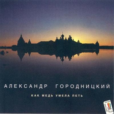 Александр Городницкий - Как медь умела петь