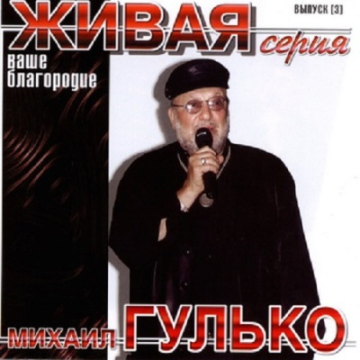 Михаил Гулько - Ваше Благородие