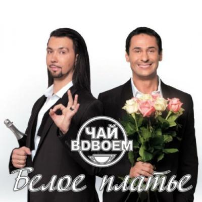 Чай Вдвоём - Белое Платье (Album)