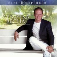 Сергей Куренков - Маленькая Принцесса