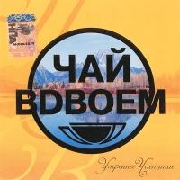 Чай Вдвоём - Утреннее Чаепитие (Album)